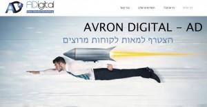 אברון דיגיטל - עמוד הבית