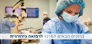 המרכז לרפואה כירורגית- עמוד הבית