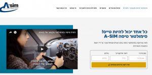 סימולטור טיסה מקצועי- Asim