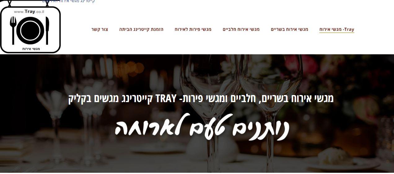Tray- מגשי אירוח לאירועים