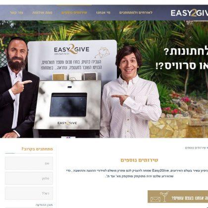 easy2give – כמה קל להעניק מתנה