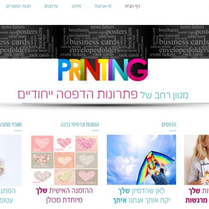 Pitango – הדפסות אונליין