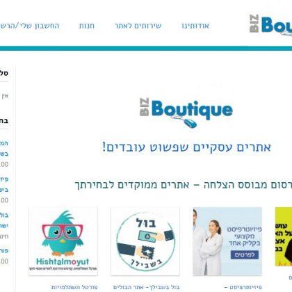 BIZ בוטיק- אינדקס אתרים