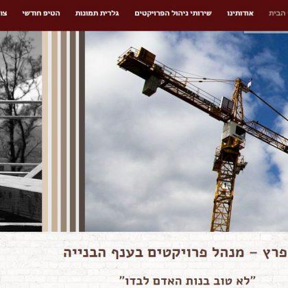בני פרץ – ניהול פרויקטים בענף הבנייה