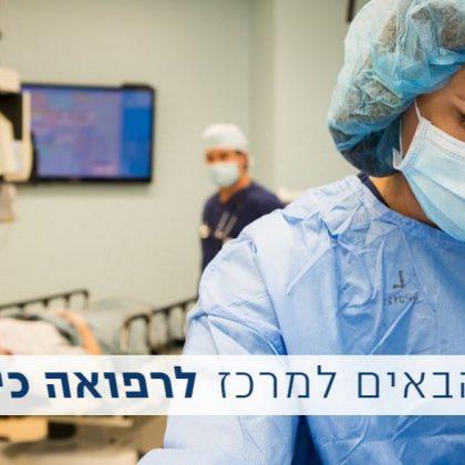 סרגי'קר- המרכז לרפואה כירורגית | surgicare.co.il