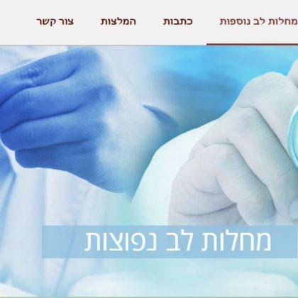 עמוס זיו- רפואת לב אינטגרטיבית