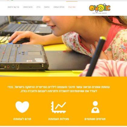 עמותת אופנים- שוויון הזדמנויות בחינוך
