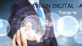 אברון דיגיטל - עמוד מי אנחנו