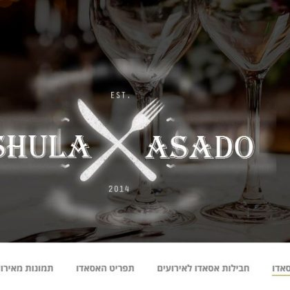 Shola-Asado- גריל ארנטינאי